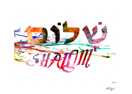 Shalom Hebrew Word