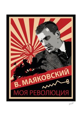 Vladimir Mayakovsky Russian Poet
