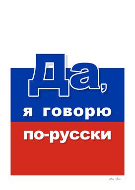 Yes, i speak russian