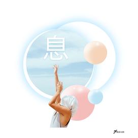 iki-breath