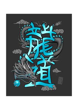 Dragon's Way