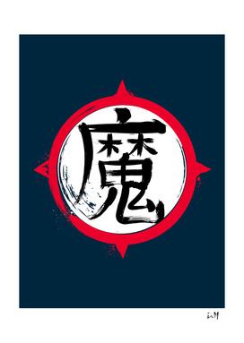 Demon Kanji