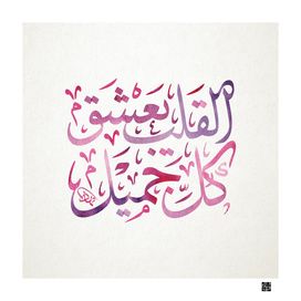 Heart loves all that is beautiful Arabic Calligraphy