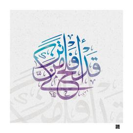 succeeded who purifies himself Islamic Art