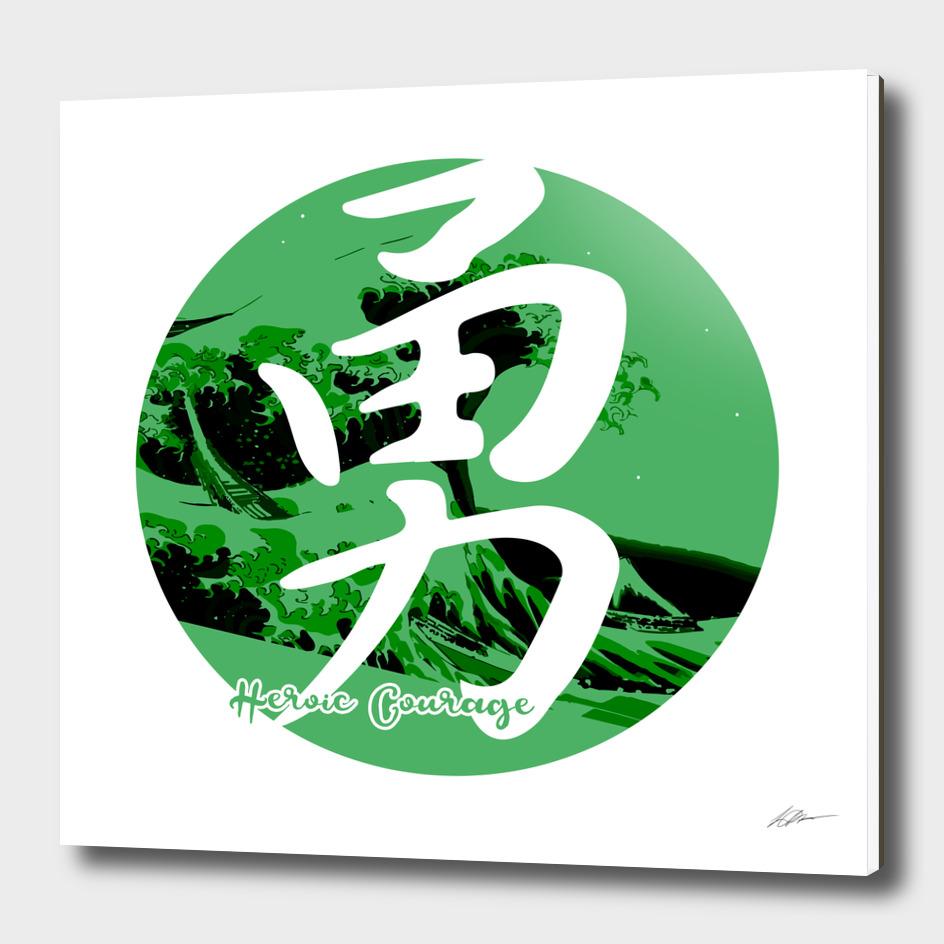 Bushido Kanji - Yu, Heroic Courage
