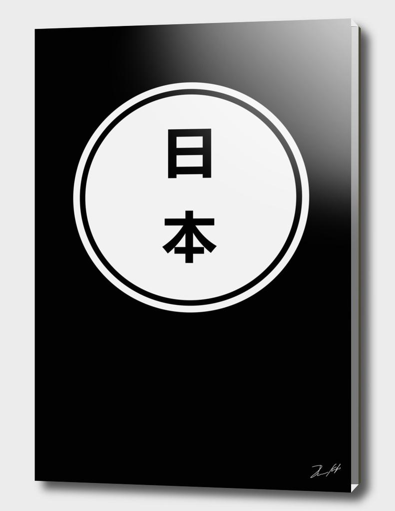 Japan (Black Version)