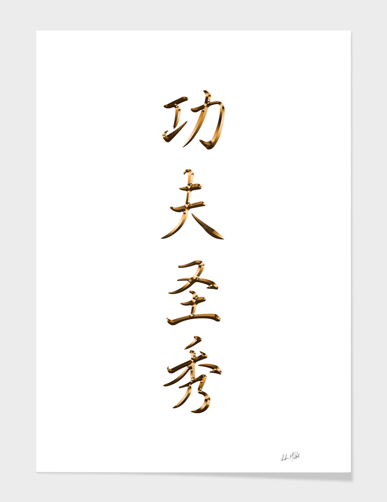 Kun Fu San Soo Gold Chinese Characters