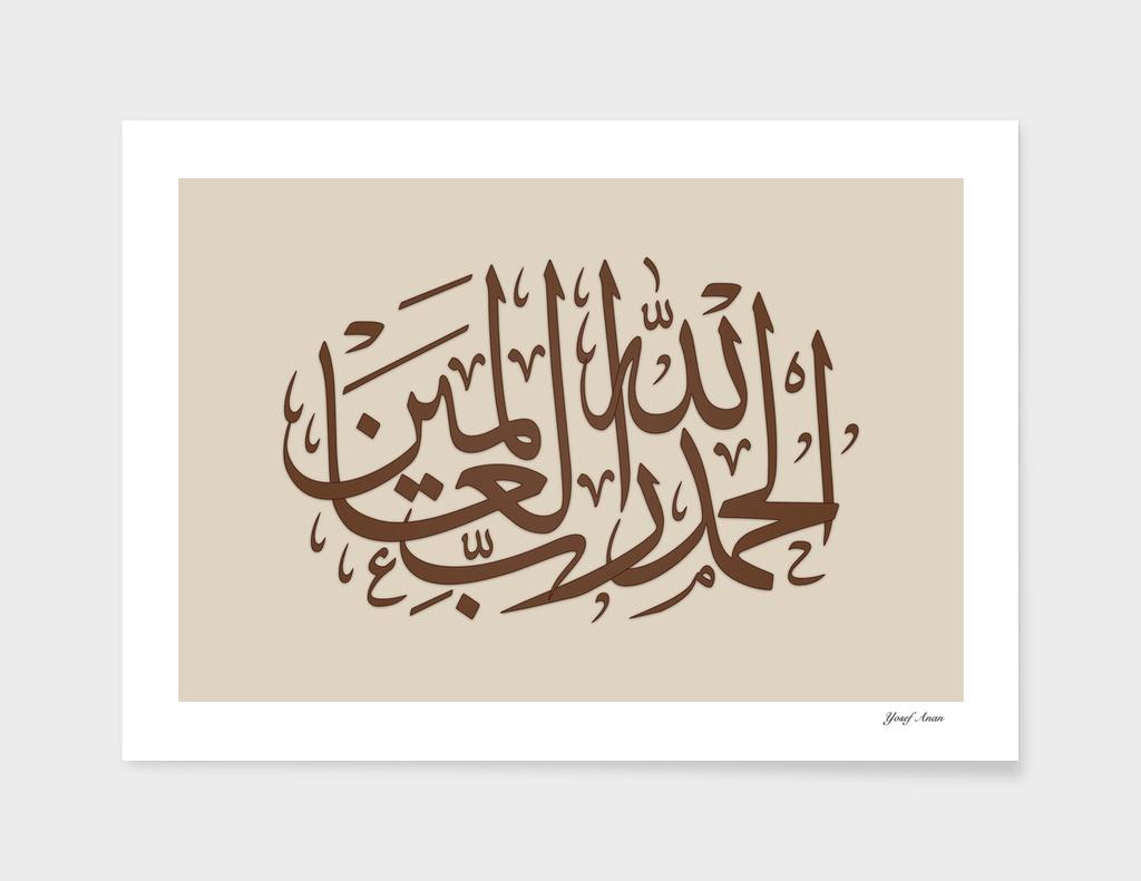 Al-Hamdo