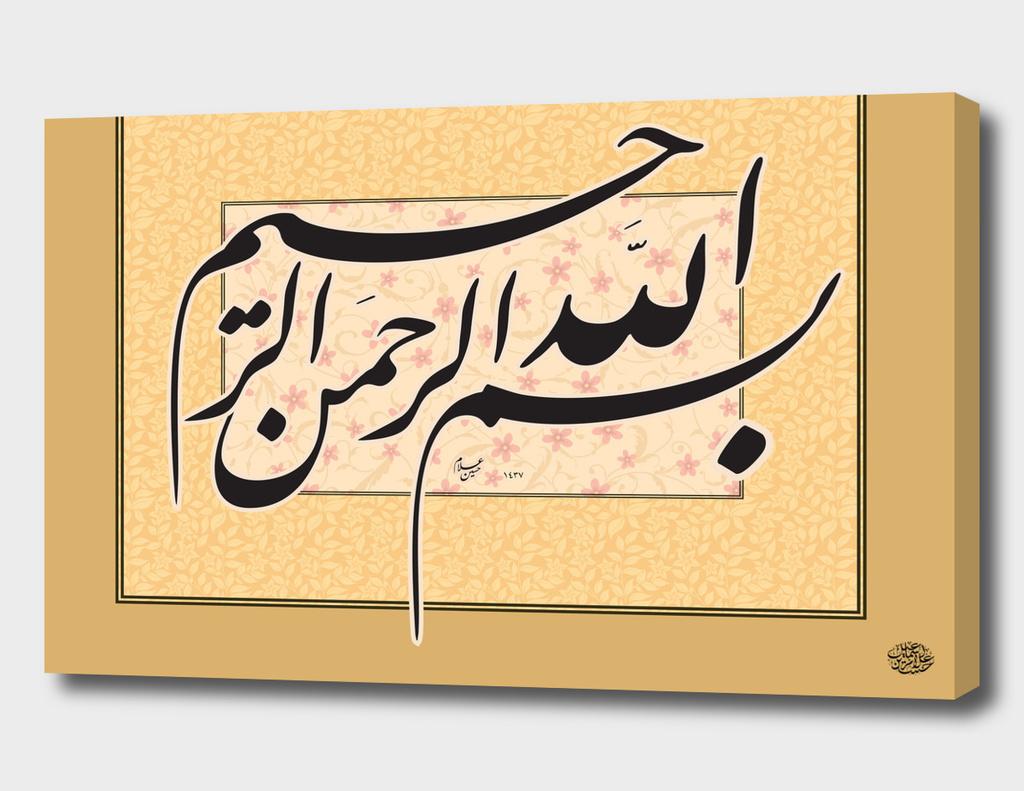 In the name of ِAllah the Merciful, nasta'liq khat