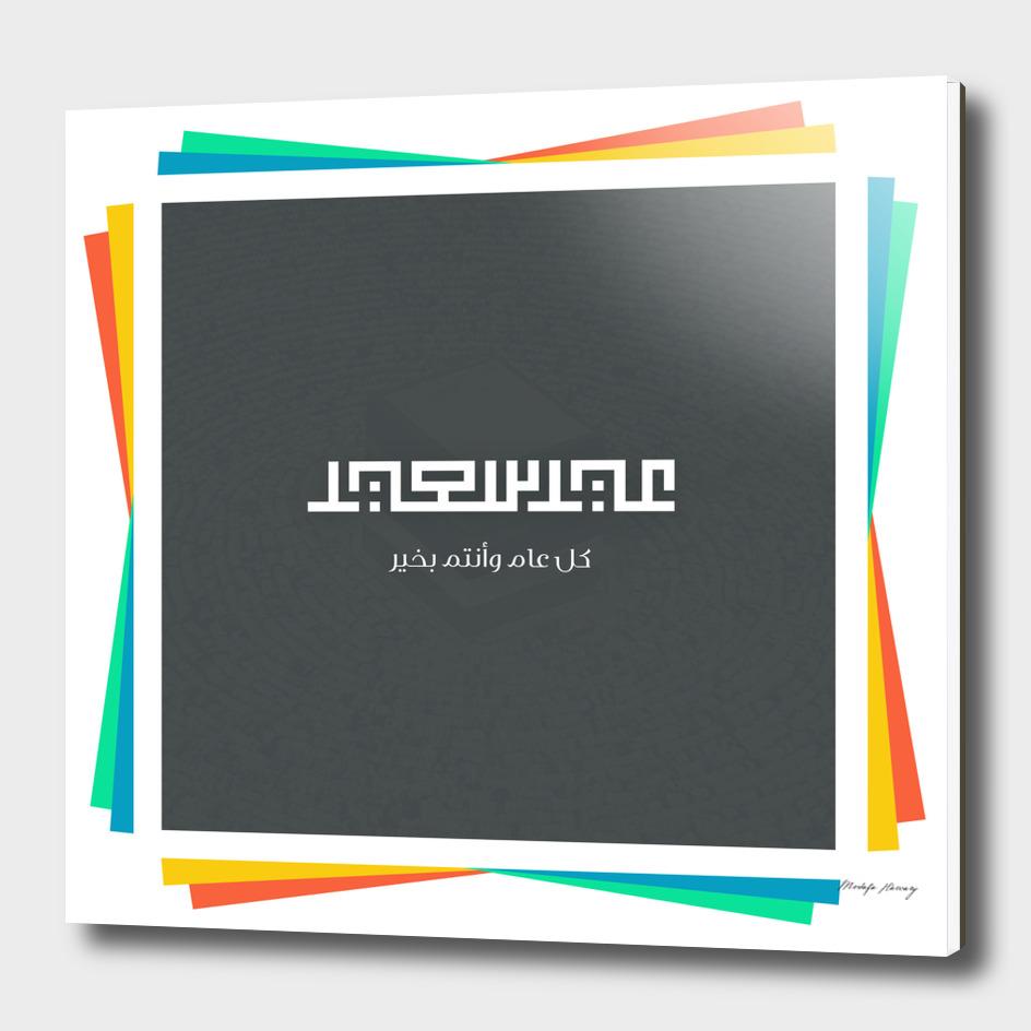 Happy Eiid _ Arabic Kufi Typography
