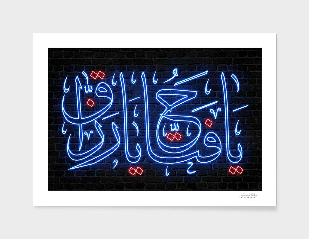 Arabic Calligraphy - Ya Fattah