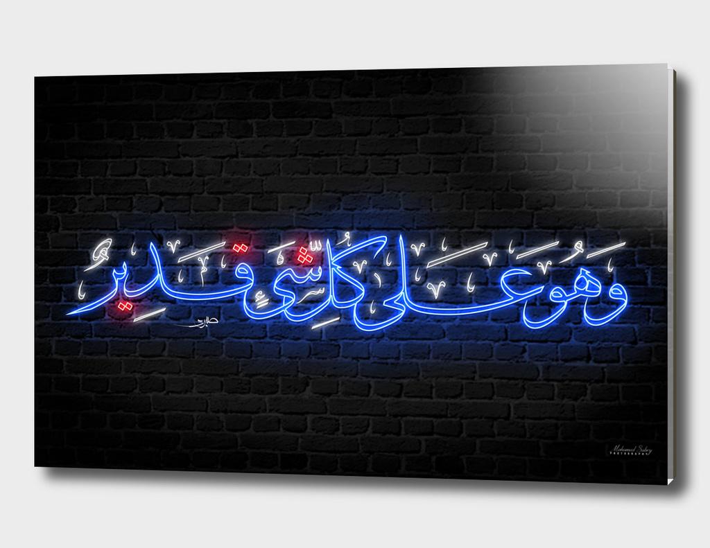 Arabic Calligraphy 5