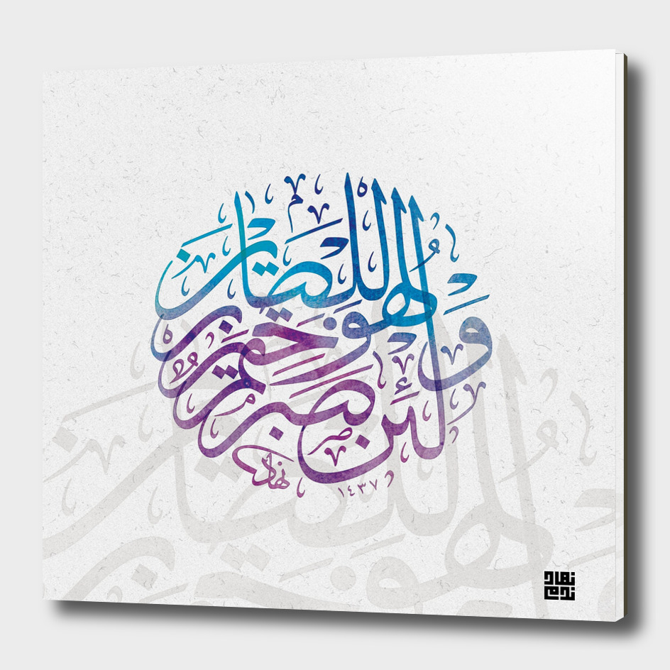 If you are patient Islamic Wall Art